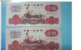 1960年1元纸币价格表   1960一元纸币现在什么价格