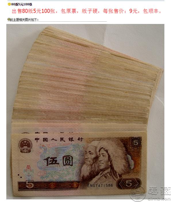 1980年5元人民幣現在價值多少 80年5元紙幣的價格是