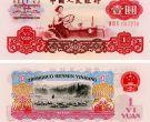 1960年1元纸币价格表图片及价格   60年一元值多少钱