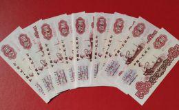 第二套人民币1角拖拉机价格 拖拉机1角纸币市场价