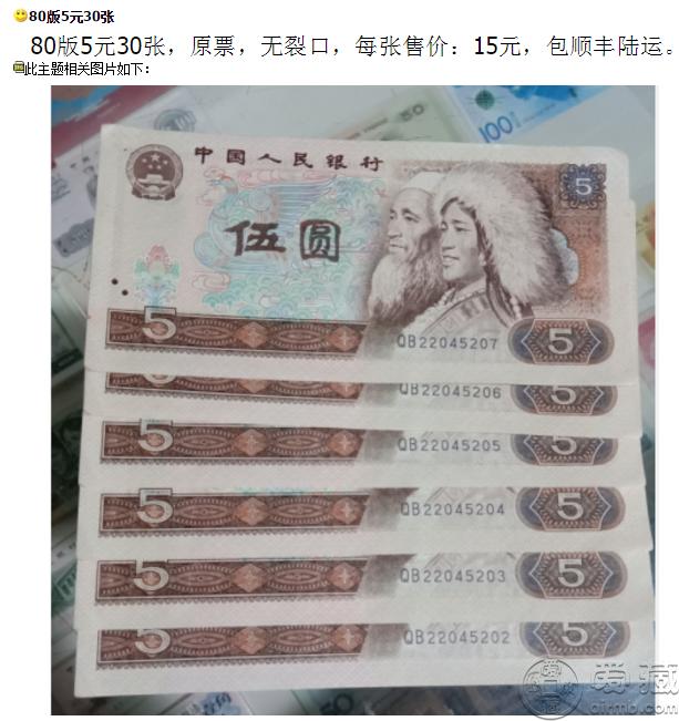 1980年5元紙幣值多少錢價格表 80年5元紙幣現在值多少錢