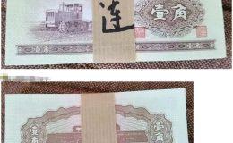 第二套人民币黄一角价格 第二套人民币黄一角现值多少钱