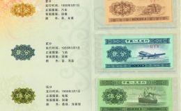 三版无号纸分币大全套价格 整套价格最新