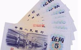 1972年5角纸币值多少钱  1972年5角纸币值多少钱一张