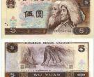 80版5元纸币最新价格及图片