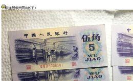 1972年5角价格   1972年的五角钱纸币值多少钱