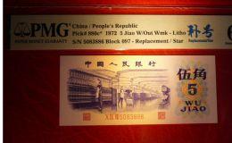 1972年5角纸币价格   1972年5角纸币值多少钱