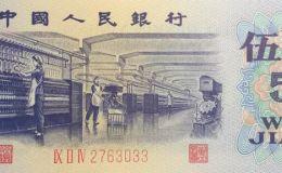 72年5角纸币现在值多少钱一张   72年五角纸币价格