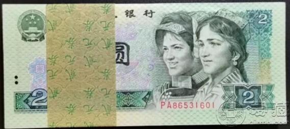90年2元紙幣綠幽靈多少錢一張 1990年2元綠幽靈最新價格