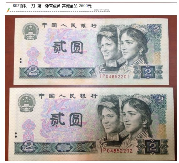 1980年二元人民幣價格表  80年二元紙幣最新回收價格