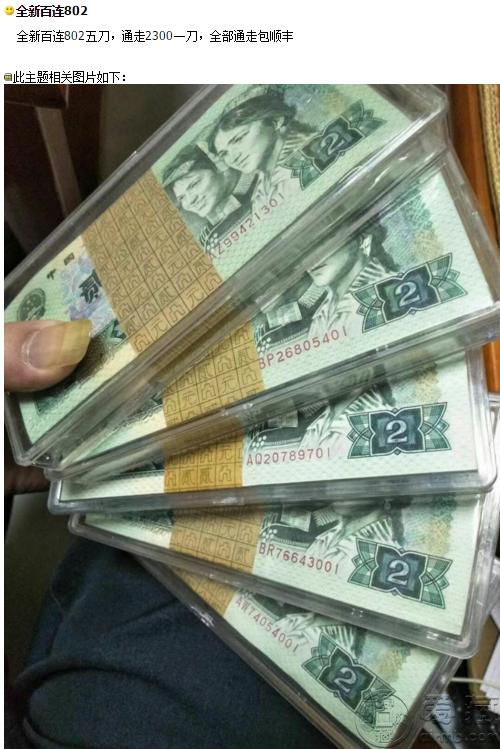 第四套人民幣2元整刀價格 80版2元紙幣的價格是多少