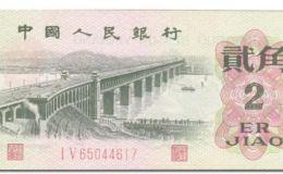 第三套人民币2角价格及图片及价格表