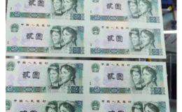 1990年2元四连体价格  1990年2元四连体现在值多少钱