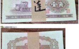 第二套人民币黄一角价格 第二套1角纸币值多少钱