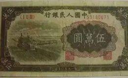 第一版人民币伍万圆收割机 50000元收割机价格值多少钱