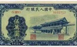 第一版人民币伍万圆新华门 50000元新华门价格值多少钱