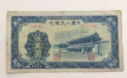 第一套人民币伍万圆新华门 五万元新华门价格及图片