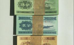 1953年1分,2分,5分纸币收藏价格表 一二五分纸币价格