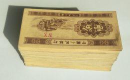 1953年1分纸币值多少钱价格表