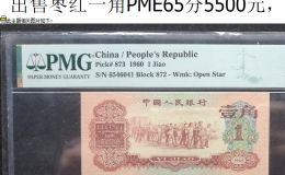 1962年1角纸币值多少钱    一角钱1962年价格表