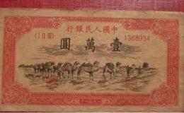 第一版人民币壹万圆骆驼队 10000元骆驼队价格值多少钱