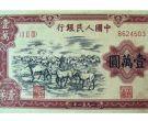 第一版人民币壹万圆牧马 10000元牧马价格值多少钱