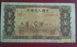 第一版人民币壹万圆五星水印双马耕地 10000元双马耕地价格值多少钱