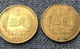 80年5角硬币回收价格表  1980年5角硬币价格