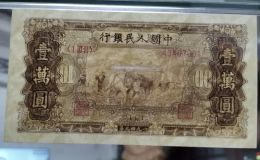 第一版人民币壹万圆菱花水印双马耕地 10000元马耕地价格值多少钱
