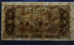 1949年一万元菱花水印双马耕地价格 一版币10000元双马耕地值多少钱