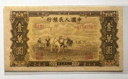 第一版人民币壹万圆无水印双马耕地 10000元双马耕地价格值多少钱