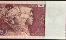 1980年5角回收价格 80版5角人民币最新价格