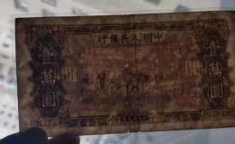 1949年一万元无水印双马耕地价格 一版币10000元双马耕地值多少钱