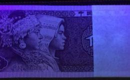 1980年5角纸币值多少钱价格表