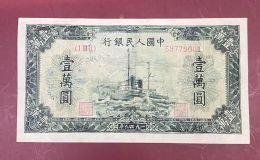 第一版人民币壹万圆五星水印军舰 10000元军舰价格值多少钱