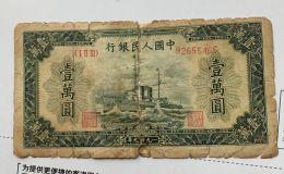 第一套人民币壹万圆五星水印军舰 一万元军舰价格及图片