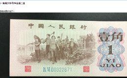 60年1角多少钱一斤    60年1角版纸币价格表