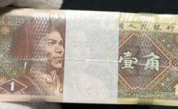 1980版一角纸币价格表 80版1角人民币的最新价格
