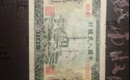 1949年一万元菱花水印军舰价格 一版币10000元军舰值多少钱