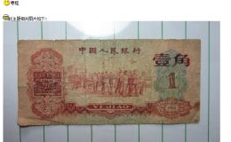 1960年1角纸币价格表图片及价格
