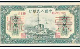 第一版人民币壹万圆无水印军舰 10000元军舰价格值多少钱