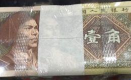 80年1角纸币现在值多少钱一张 最新价格行情