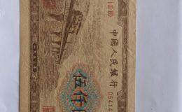 第一版人民币伍仟圆渭河桥 5000元渭河桥价格值多少钱