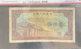第一套人民币伍仟圆渭河桥 五千元渭河桥价格及图片