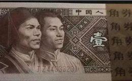 第四套人民币1角连号100张值多少钱 最新的价格