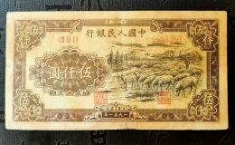 第一套人民币伍仟圆牧羊 五千元牧羊价格及图片