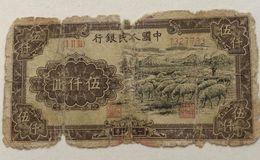 1951年五千元牧羊价格 一版币5000元牧羊值多少钱