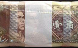 1980年1角纸币值多少钱一个 80版1角最新价格