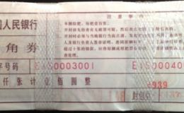 1角纸币值多少钱  1980年1角人民币现在多少钱