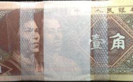 1980年1角纸币值多少钱 80版1角价格行情
